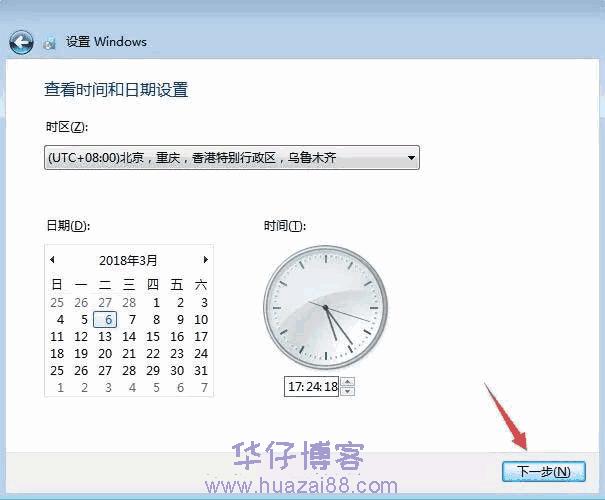 windows7如何下载及安装步骤