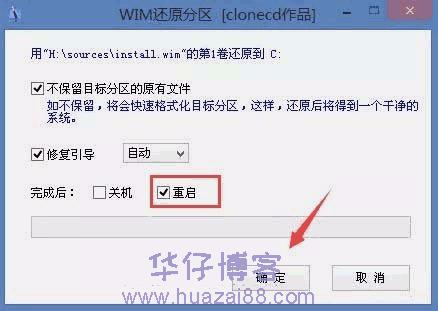 windows8.1如何下载及安装步骤
