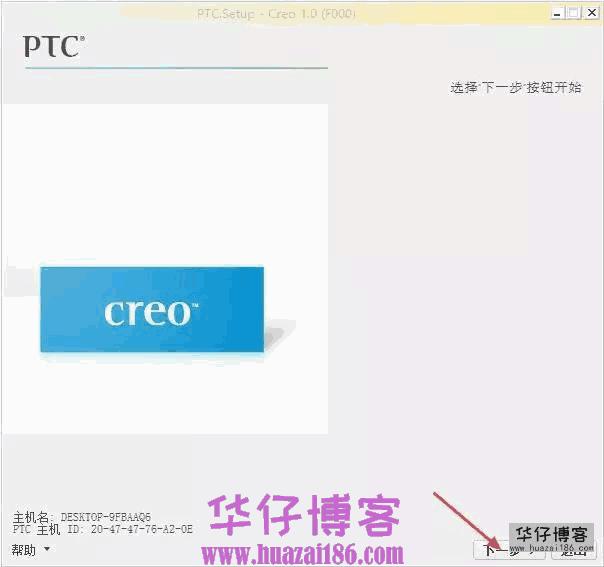 PTCCreo 1.0如何下载及安装步骤