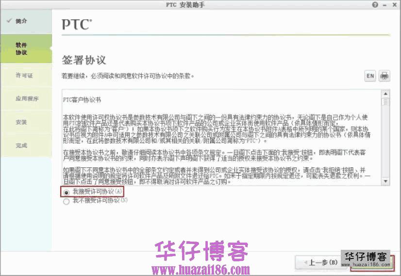PTCCreo 3.0如何下载及安装步骤