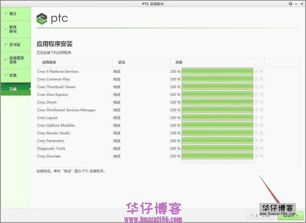 PTCCreo 5.0如何下载及安装步骤
