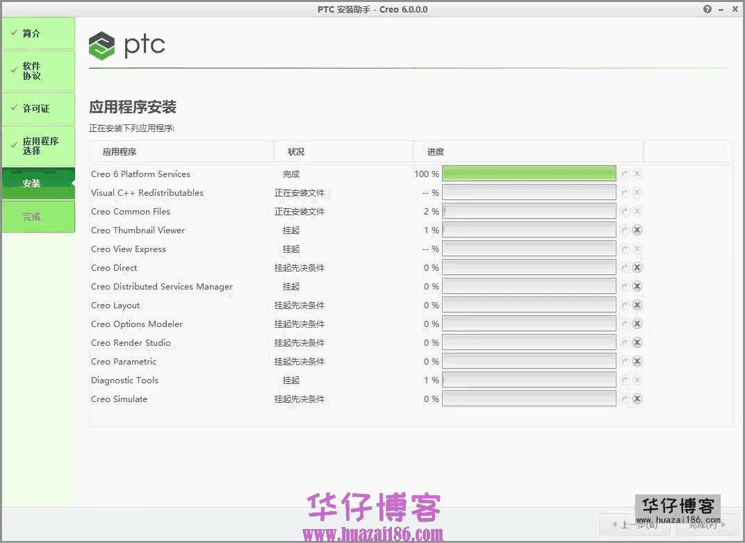 PTCCreo 6.0如何下载及安装步骤