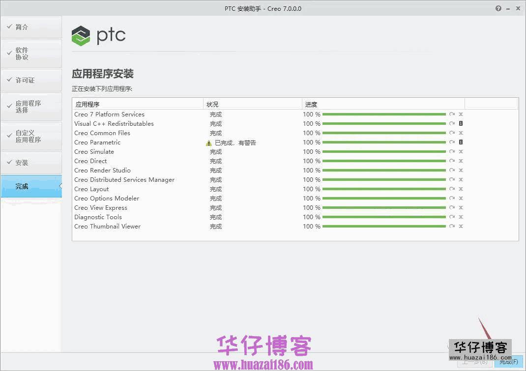 PTCCreo 7.0如何下载及安装步骤