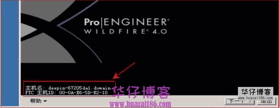 Proe 4.0如何下载及安装步骤