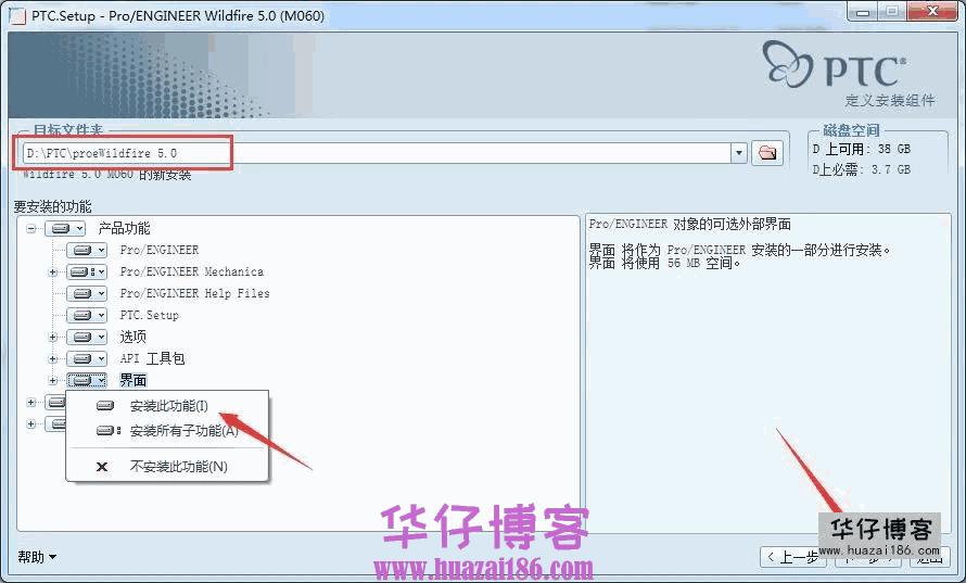 Proe 5.0如何下载及安装步骤