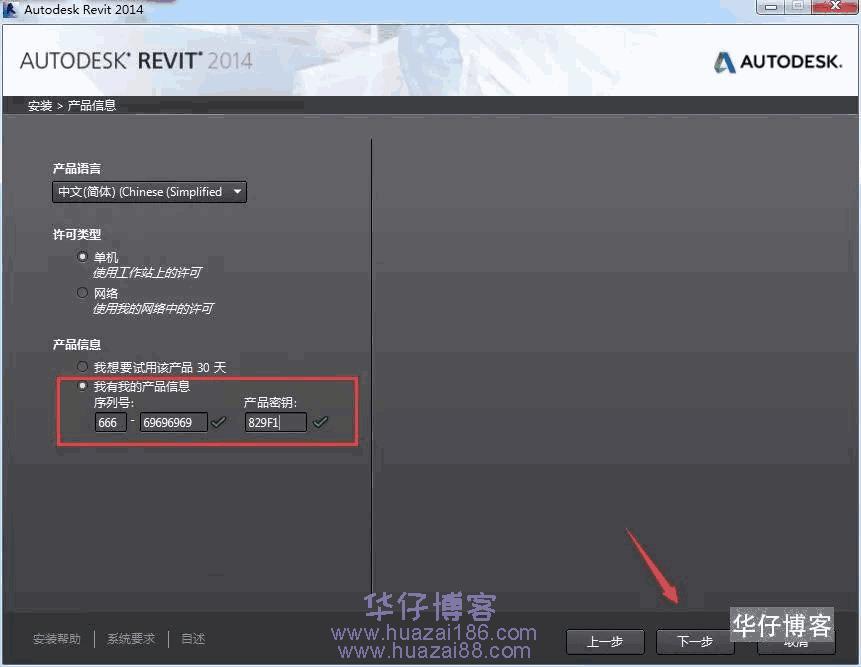 Revit 2014如何下载及安装步骤