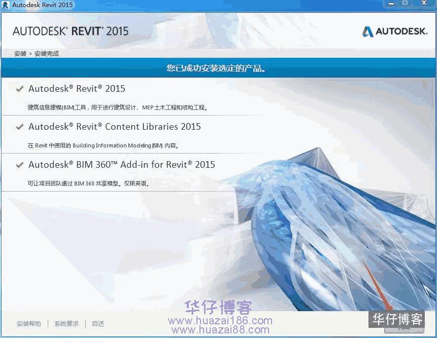 Revit 2015如何下载及安装步骤