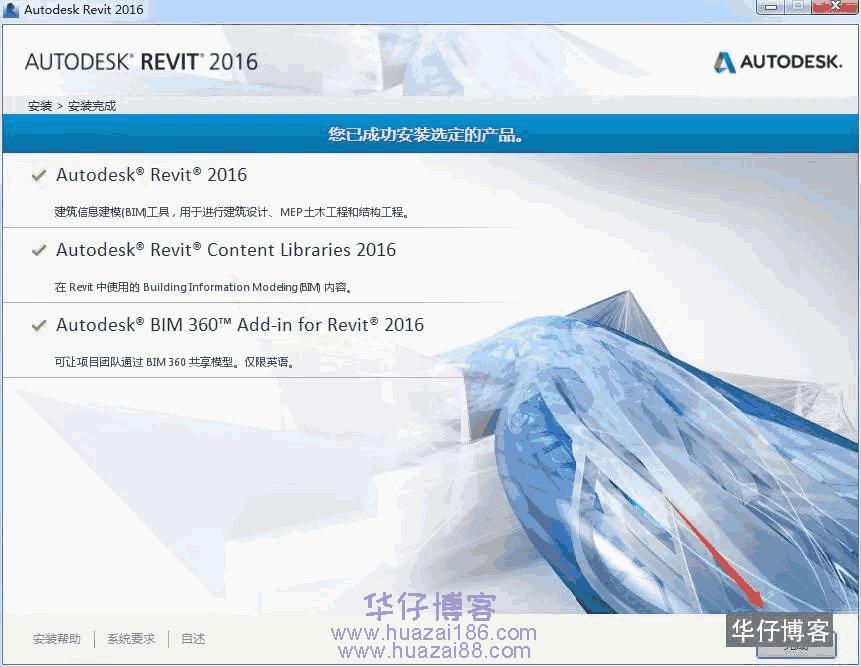 Revit 2016如何下载及安装步骤