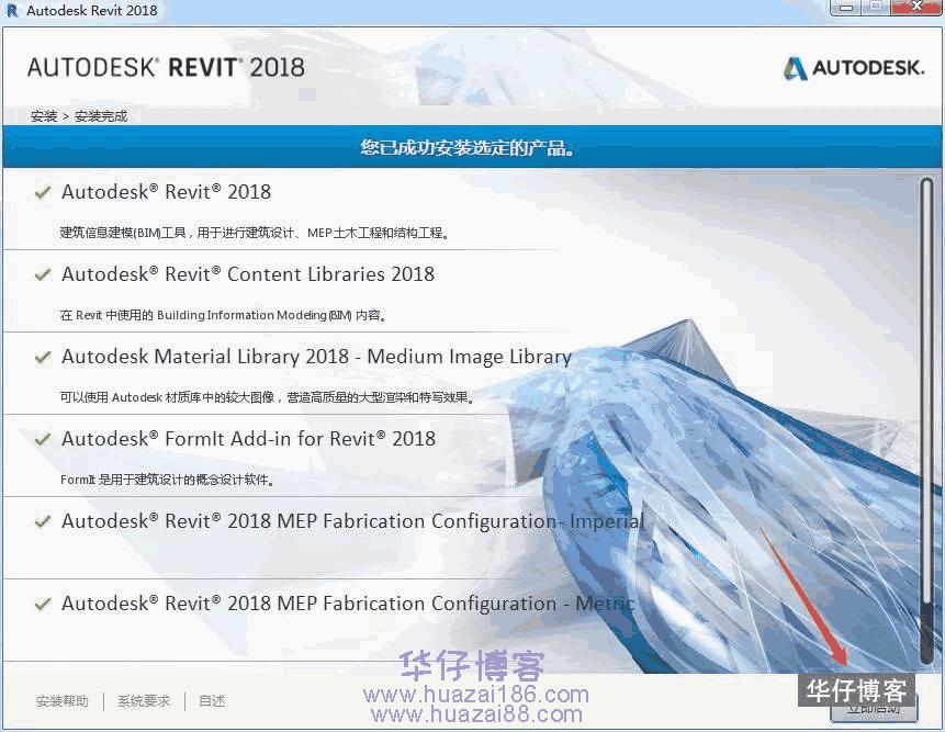Revit 2018如何下载及安装步骤