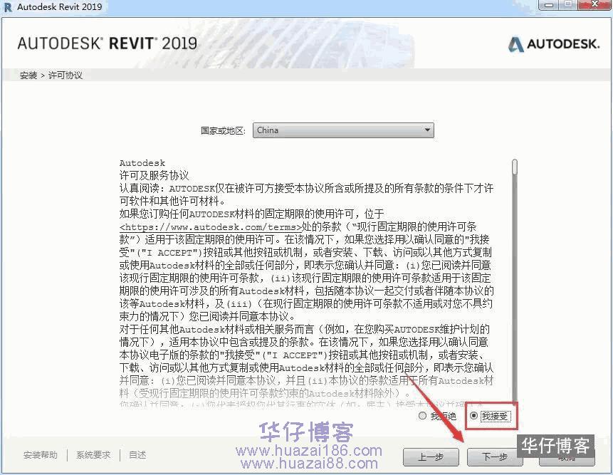Revit 2019如何下载及安装步骤