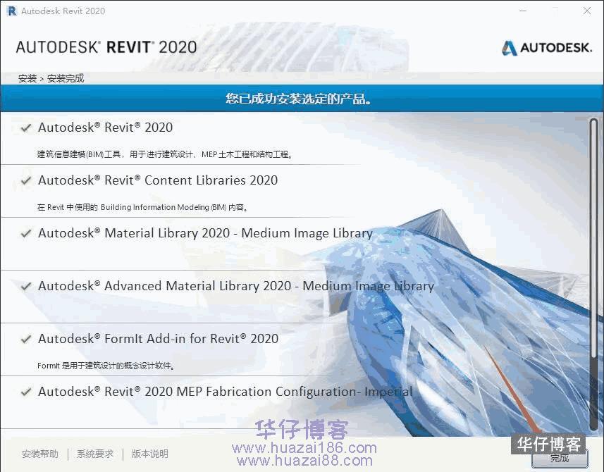 Revit 2020如何下载及安装步骤