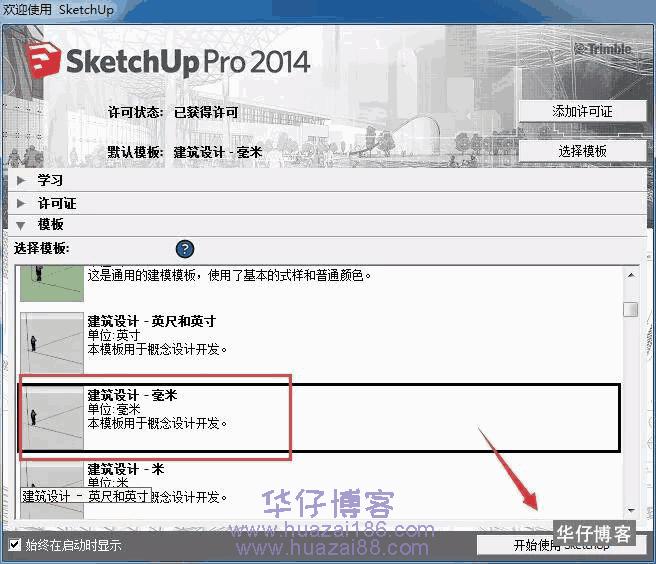 Sketchup 2014如何下载及安装步骤