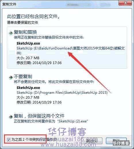Sketchup 2015如何下载及安装步骤