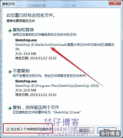 Sketchup 2016如何下载及安装步骤