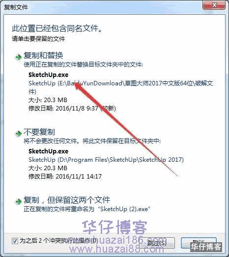 Sketchup 2017如何下载及安装步骤