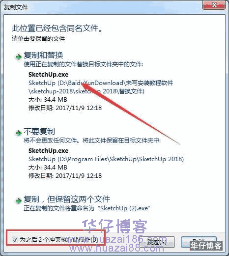 Sketchup 2018如何下载及安装步骤