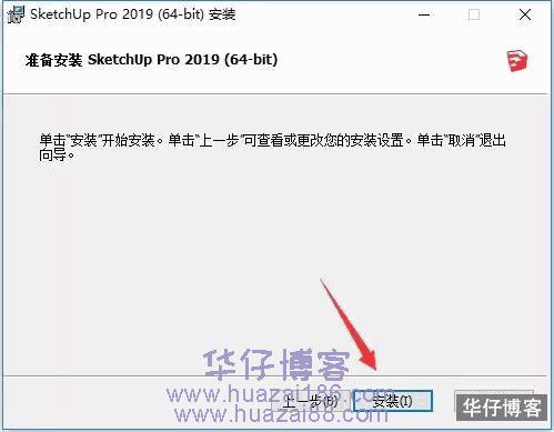 Sketchup 2019如何下载及安装步骤