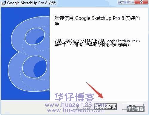 Sketchup 8.0如何下载及安装步骤