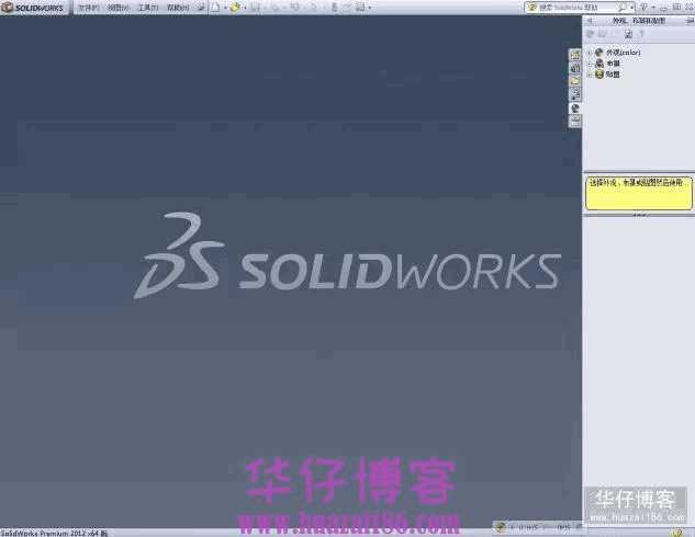 Solidworks 2012如何下载及安装步骤
