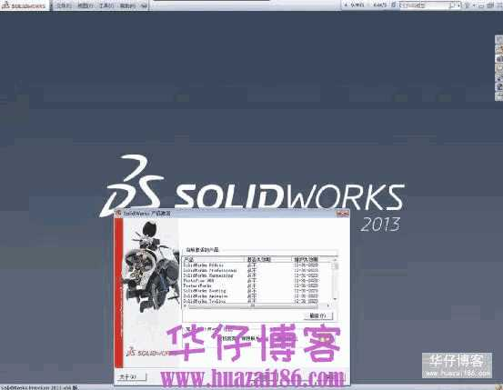 Solidworks 2013如何下载及安装步骤