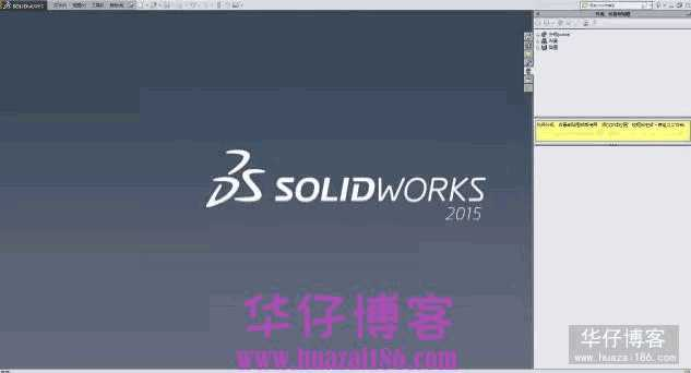 Solidworks 2015如何下载及安装步骤