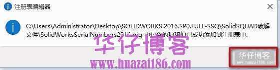 Solidworks 2016如何下载及安装步骤