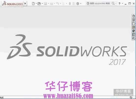 Solidworks 2017如何下载及安装步骤