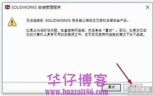 Solidworks 2018如何下载及安装步骤