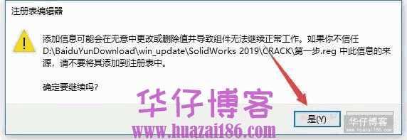 Solidworks 2019如何下载及安装步骤