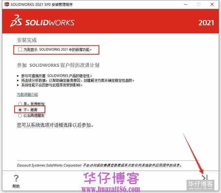 Solidworks 2021如何下载及安装步骤