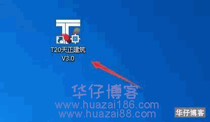 T20天正 3.0如何下载及安装步骤