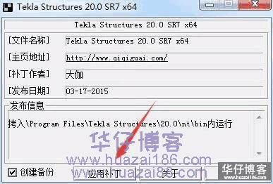 Tekla 20.0如何下载及安装步骤