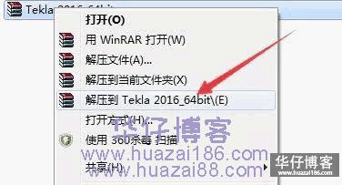 Tekla 2016如何下载及安装步骤