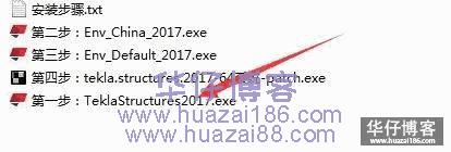 Tekla 2017如何下载及安装步骤