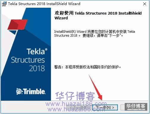 Tekla 2018如何下载及安装步骤