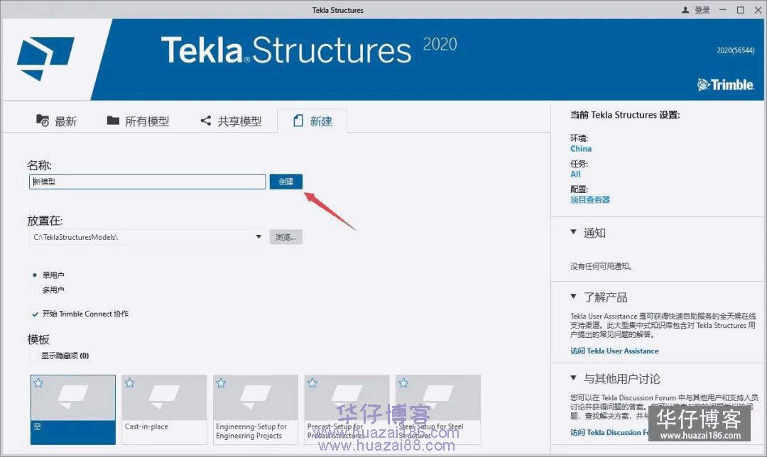 Tekla 2020如何下载及安装步骤