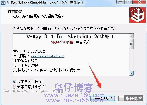 VRayForSketchUp 3.4如何下载及安装步骤