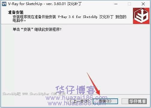 VRayForSketchUp 3.6如何下载及安装步骤