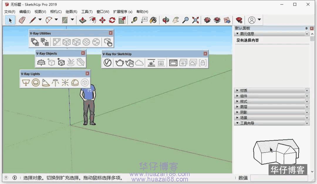 VRayForSketchUp 4.2如何下载及安装步骤