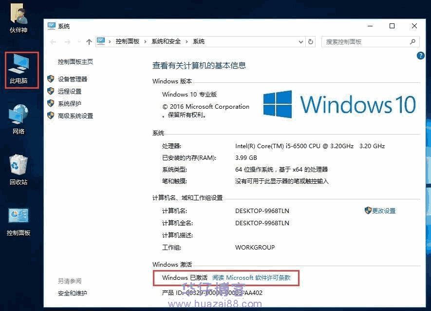 升级到Windows10(直装版)如何下载及安装步骤