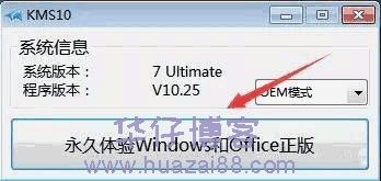 Windows7(直装版)如何下载及安装步骤