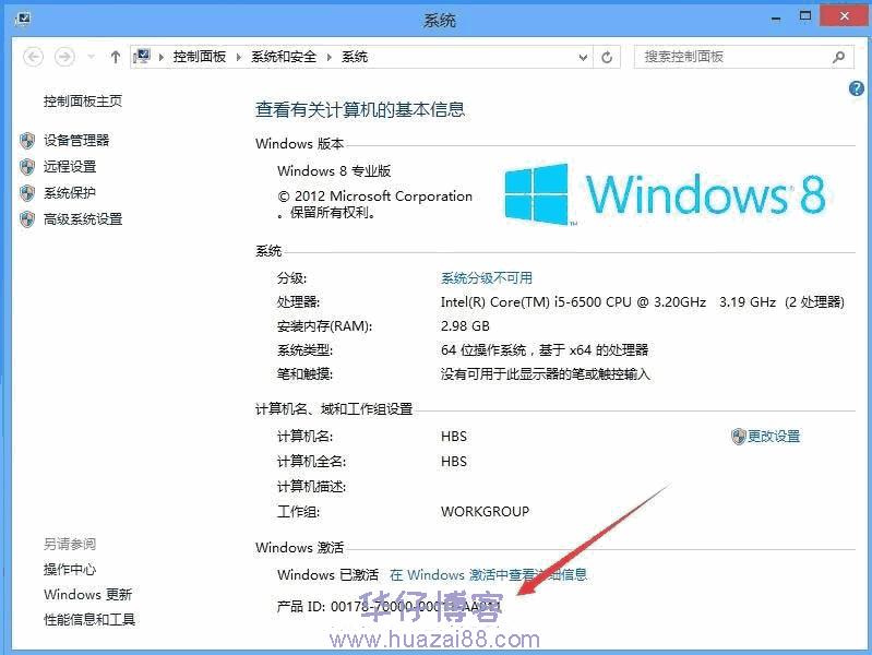 Windows8.1(直装版)如何下载及安装步骤