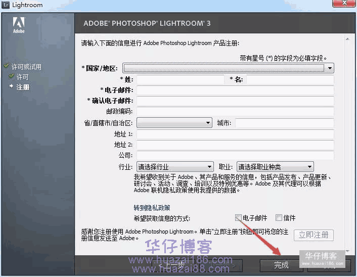 lightroom 3.6如何下载及安装步骤