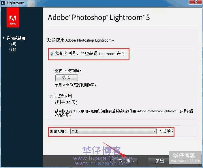 lightroom 5.0如何下载及安装步骤