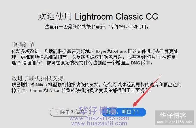 lightroom 8.2如何下载及安装步骤