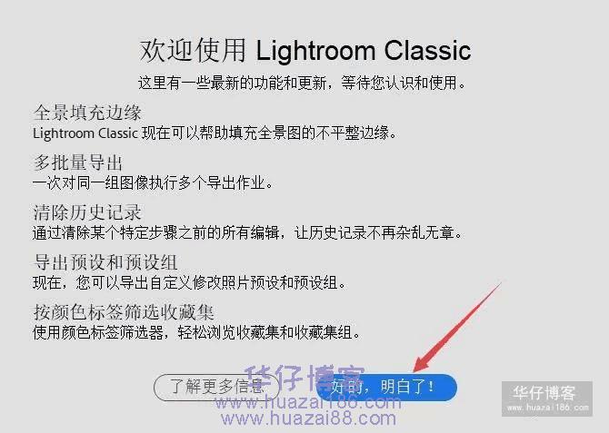 lightroom 9.0如何下载及安装步骤