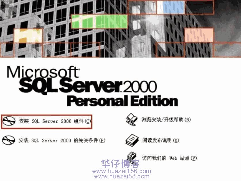 Microsoft SQL Server2000(SQL2000)如何下载及安装步骤