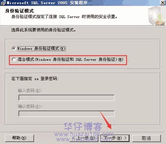Microsoft SQL Server2005(SQL2005)如何下载及安装步骤