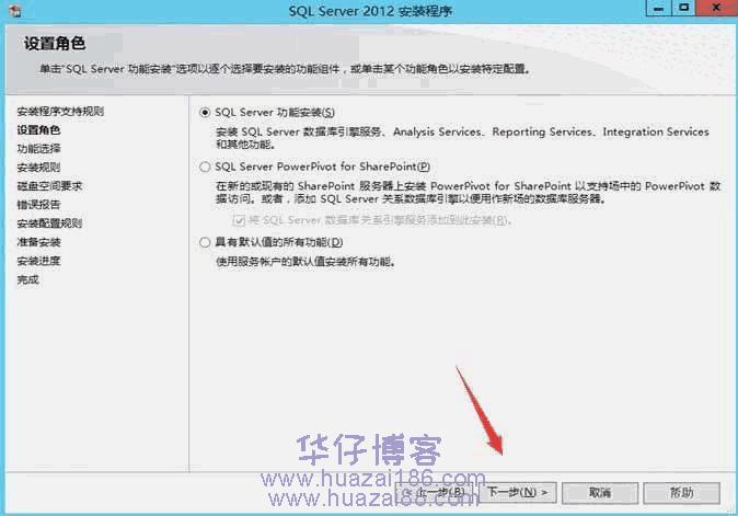 Microsoft SQL Server2012(SQL2012)如何下载及安装步骤