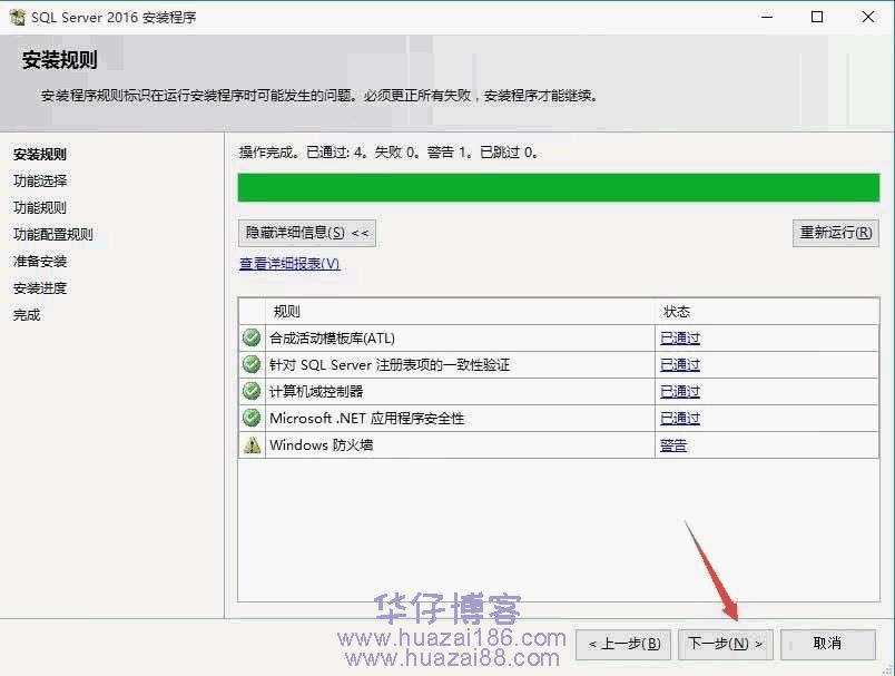Microsoft SQL Server2016(SQL2016)如何下载及安装步骤